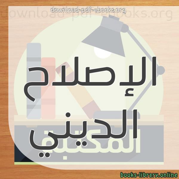 كتب الإصلاح الديني مكتبة كتب إسلامية