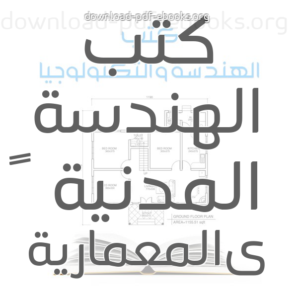 كتاب ملفات مدنى  و  عماره  2015