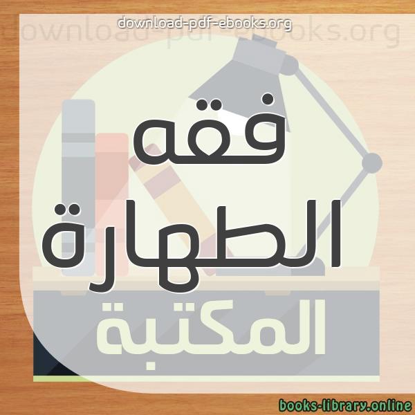 كتب فقه الطهارة مكتبة كتب إسلامية