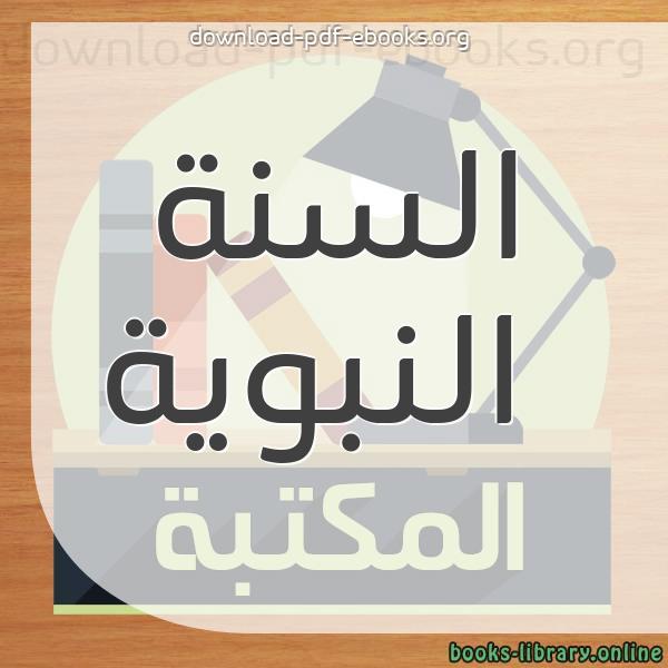 كتب السنة النبوية مكتبة كتب إسلامية