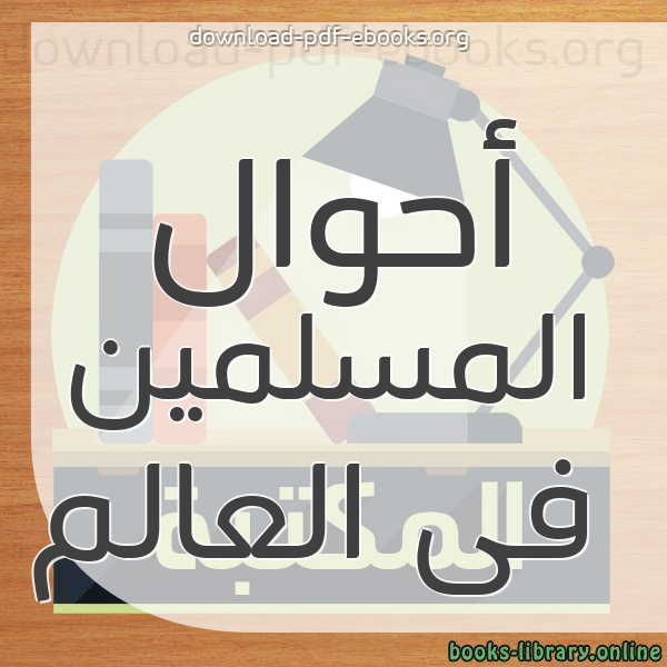 كتب أحوال المسلمين فى العالم مكتبة كتب إسلامية
