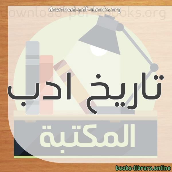 كتب  الادب التاريخى مكتبة الكتب و الموسوعات العامة