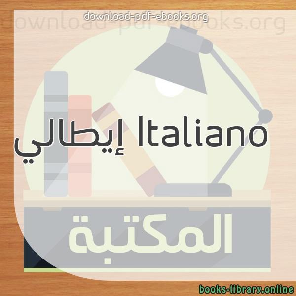 كتب  تعليم اللغة الإيطالية Libri di insegnamento della lingua italiana مكتبة كتب تعلم اللغات