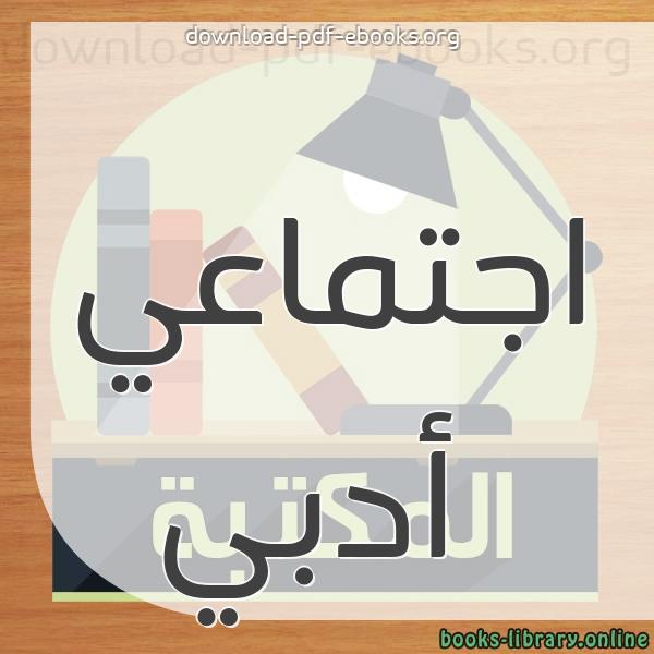 كتب  الادب الاجتماعى مكتبة الكتب و الموسوعات العامة