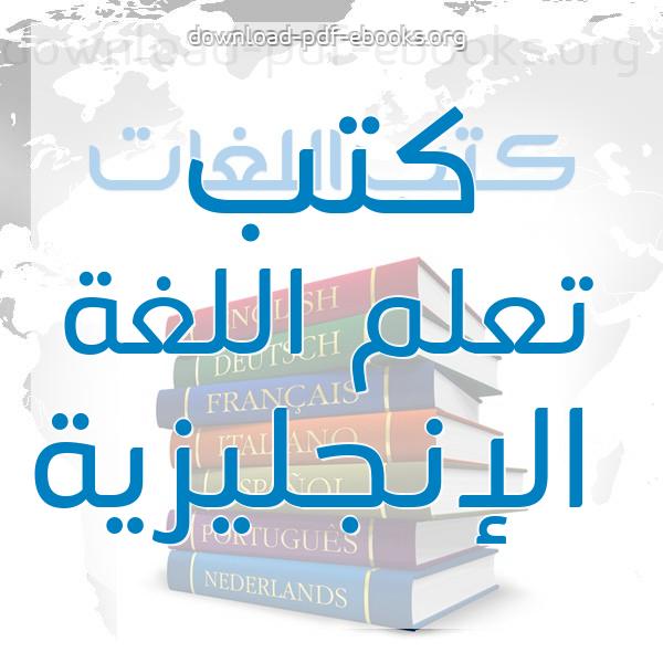 كتب  تعلم اللغة الإنجليزية مكتبة كتب تعلم اللغات