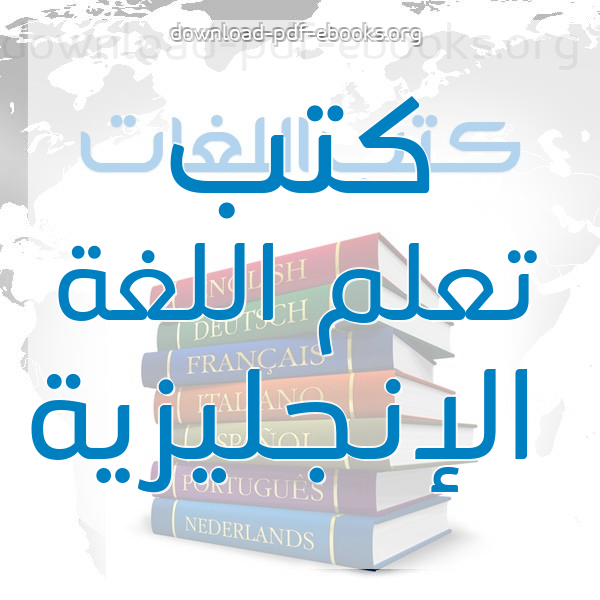 كتاب 300 Common Expressions