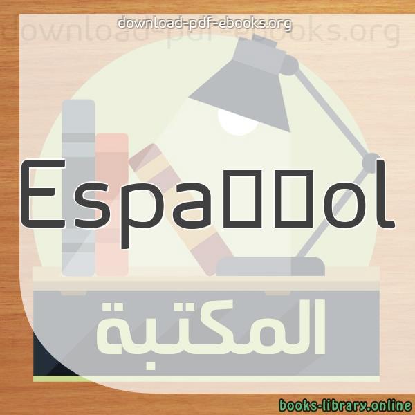 كتب قصص تعليم الأطفال اللغة الإسبانية  مكتبة كتب تعلم اللغات