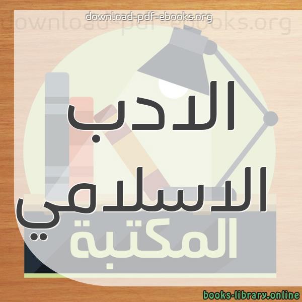 كتب الادب الاسلامي مكتبة كتب الأدب