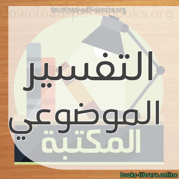 كتب التفسير الموضوعي مكتبة كتب إسلامية