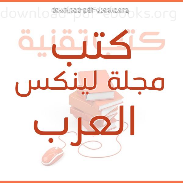 كتب  مجلة لينكس العرب مكتبة كتب الهندسة و التكنولوجيا