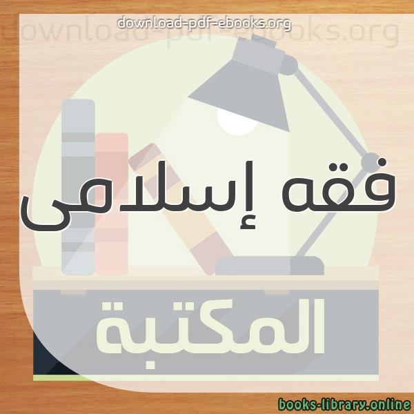 كتب فقة الصلاة مكتبة كتب إسلامية