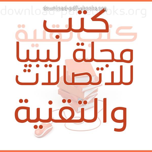 كتب  مجلة ليبيا للاتصالات والتقنية مكتبة كتب الهندسة و التكنولوجيا