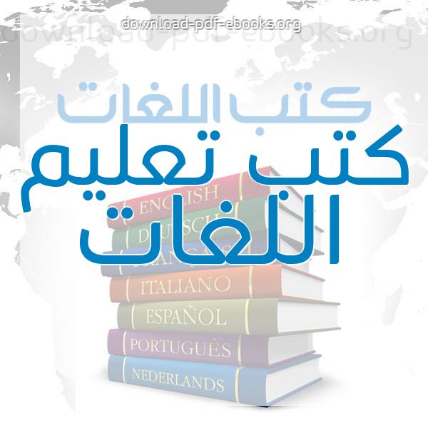 كتب  تعليم اللغات  مكتبة