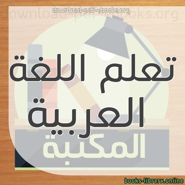 كتب تعلم اللغة العربية مكتبة