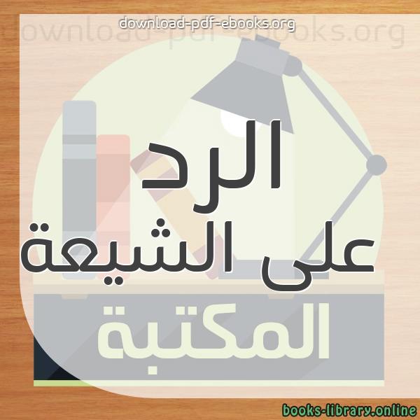 كتب الرد على الشيعة مكتبة