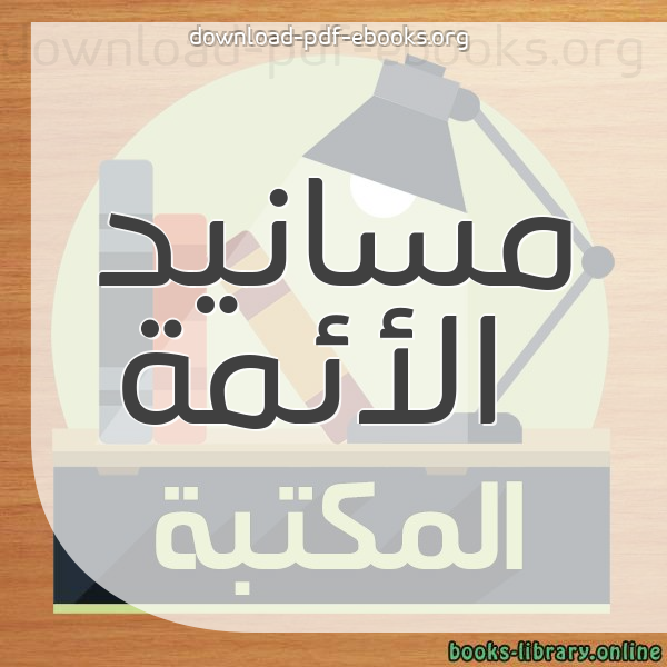 كتب مسانيد الأئمة مكتبة