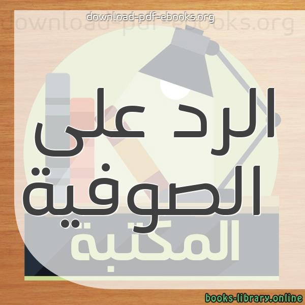 كتب الرد على الصوفية مكتبة