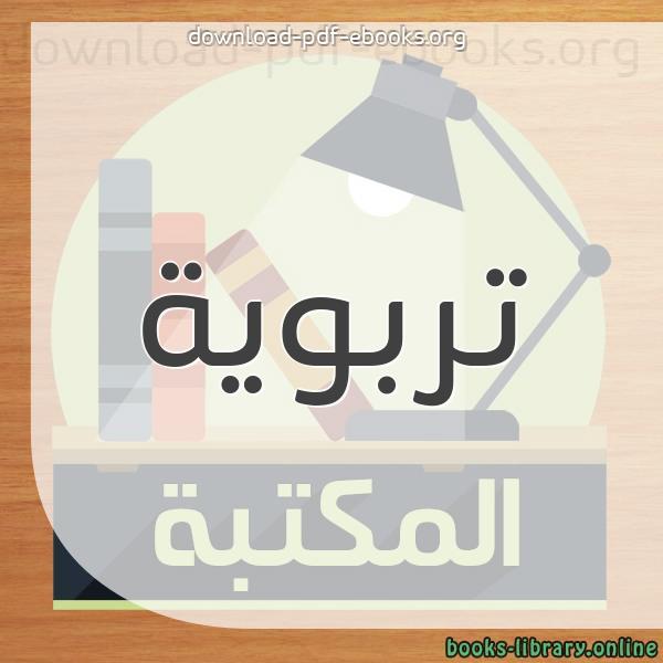 كتب تربوية مكتبة