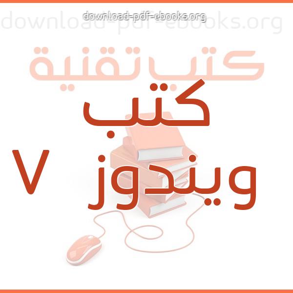 كتاب ويندوز 7