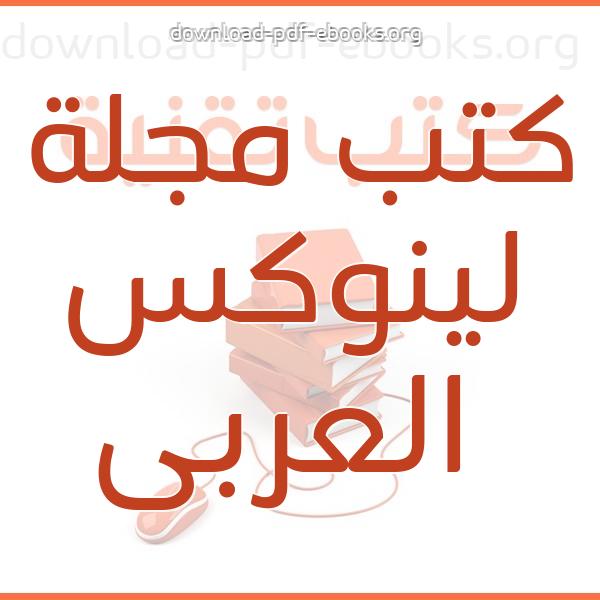 كتب  مجلة لينوكس العربى مكتبة كتب تقنية