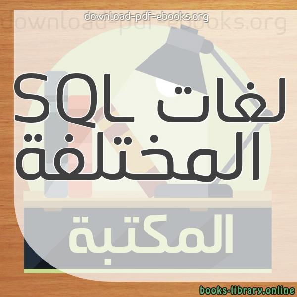 كتب لغات SQL المختلفة مكتبة
