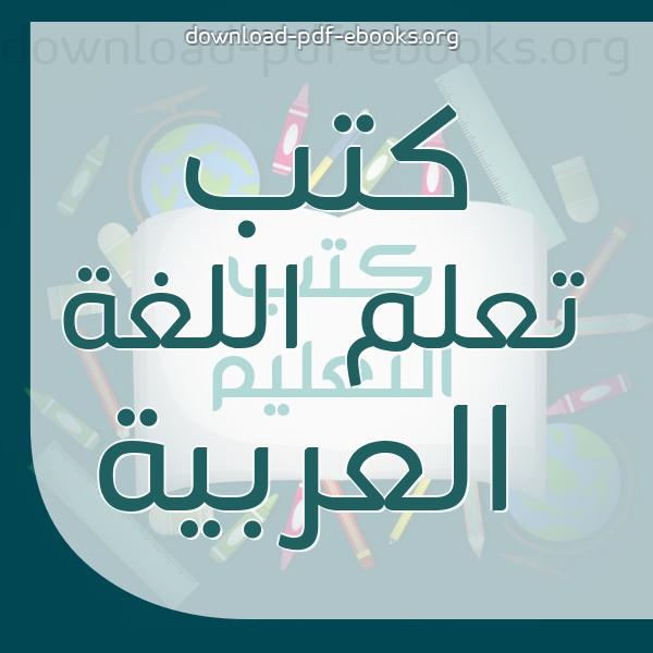 كتاب محمود سامي البارودي