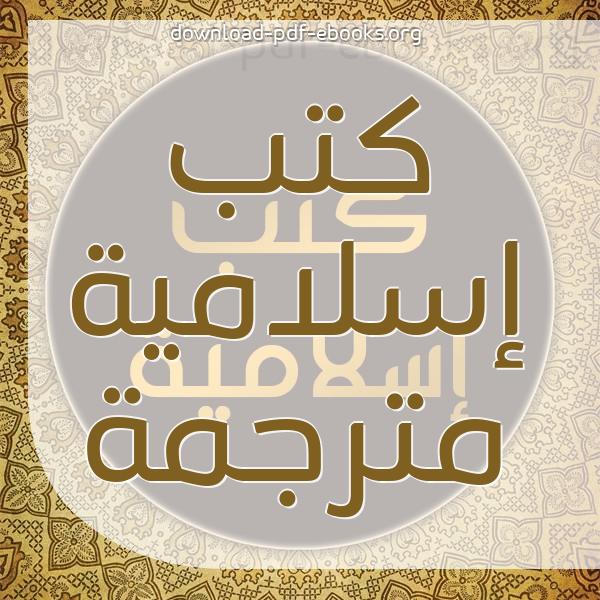 كتب  إسلامية بلغات أخرى مكتبة كتب إسلامية