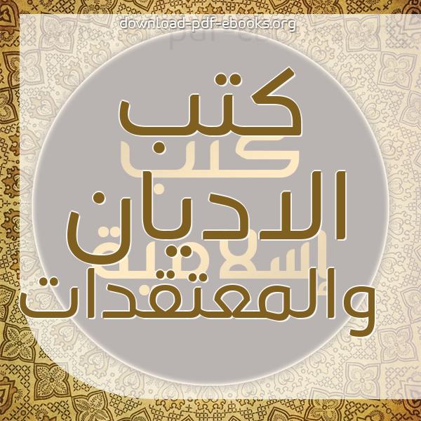 كتب  الاديان والمعتقدات مكتبة كتب إسلامية