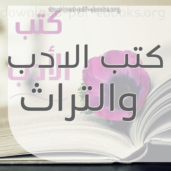 كتب  الادب والتراث مكتبة الكتب و الموسوعات العامة