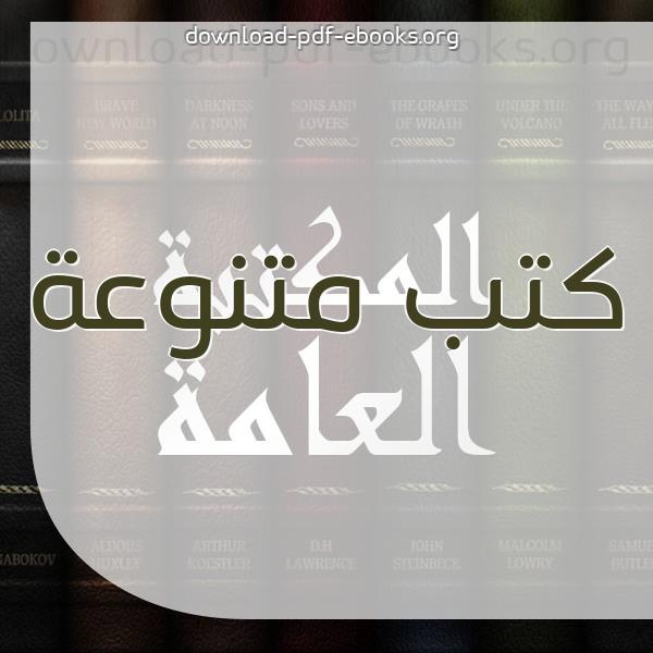 كتب  متنوعة مكتبة الكتب و الموسوعات العامة