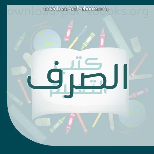 كتب علم التصريف - الصرف في اللغة العربية مكتبة كتب تعلم اللغات