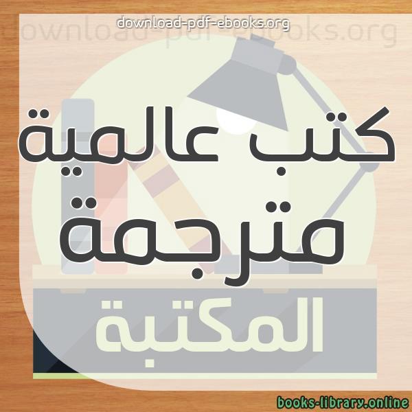 كتب  عالمية مترجمة  مكتبة الكتب و الموسوعات العامة