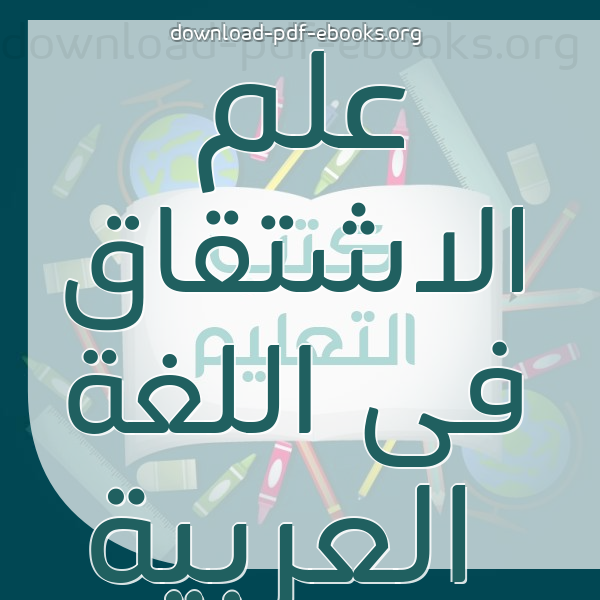 كتب علم الاشتقاق فى اللغة العربية مكتبة كتب تعلم اللغات