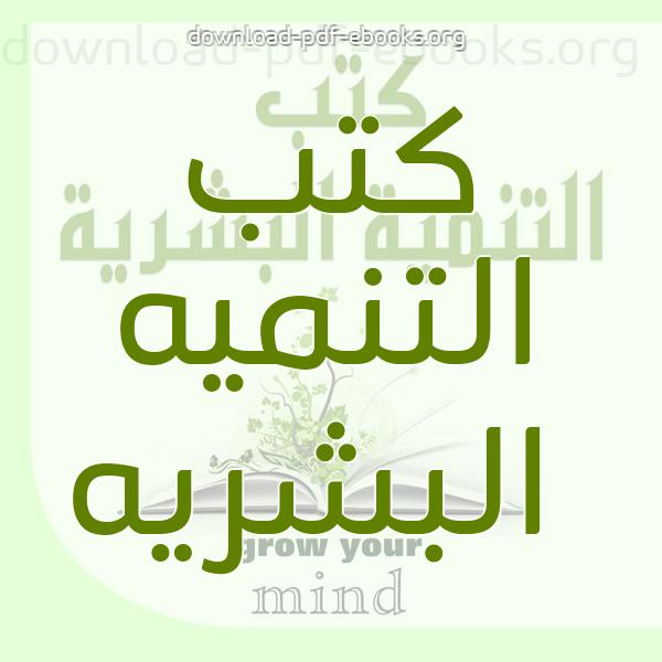 كتب  التنميه البشريه مكتبة كتب التنمية البشرية