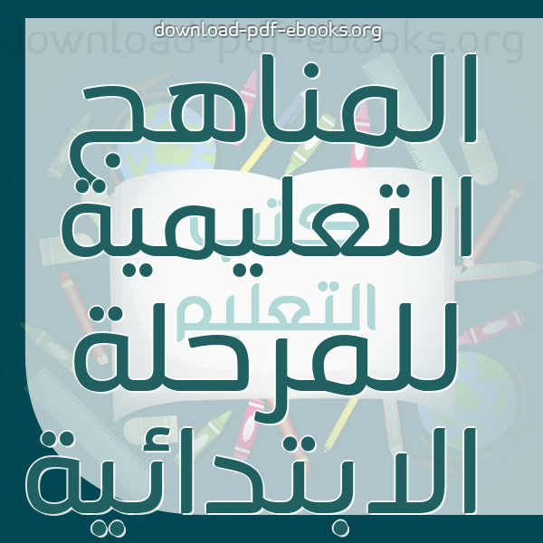 كتب مناهج وزارة التربية و التعليم المصرية للفصل الدراسى الثانى 2020/2019  مكتبة المناهج التعليمية و الكتب الدراسية