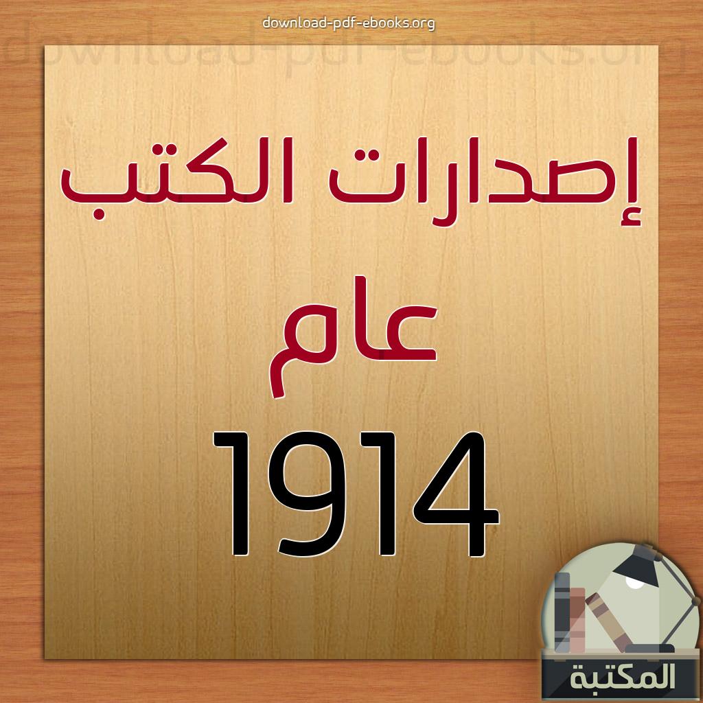 اصدارات كتب 1914م - 1332هـ في  كتب  إسلامية  PDF مجاناً