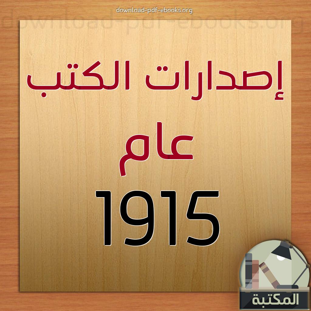اصدارات كتب 1915م - 1333هـ في  كتب  علوم عسكرية و قانون دولي  PDF مجاناً