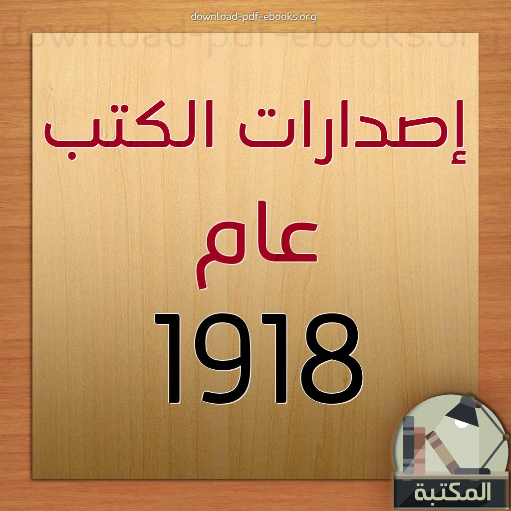 اصدارات كتب 1918م - 1336هـ في  كتب  المعاجم و اللغات  PDF مجاناً