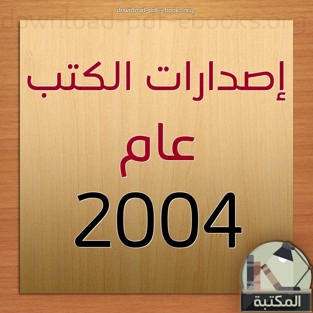 اصدارات كتب 2004م - 1425هـ في  كتب ال التعليمية  PDF مجاناً