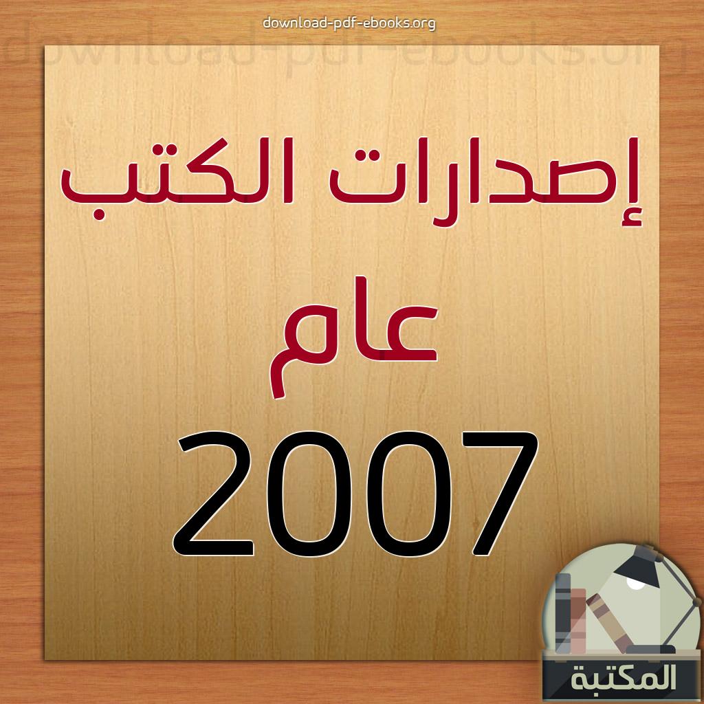 اصدارات كتب 2007م - 1428هـ في  كتب ال و الموسوعات العامة  PDF مجاناً