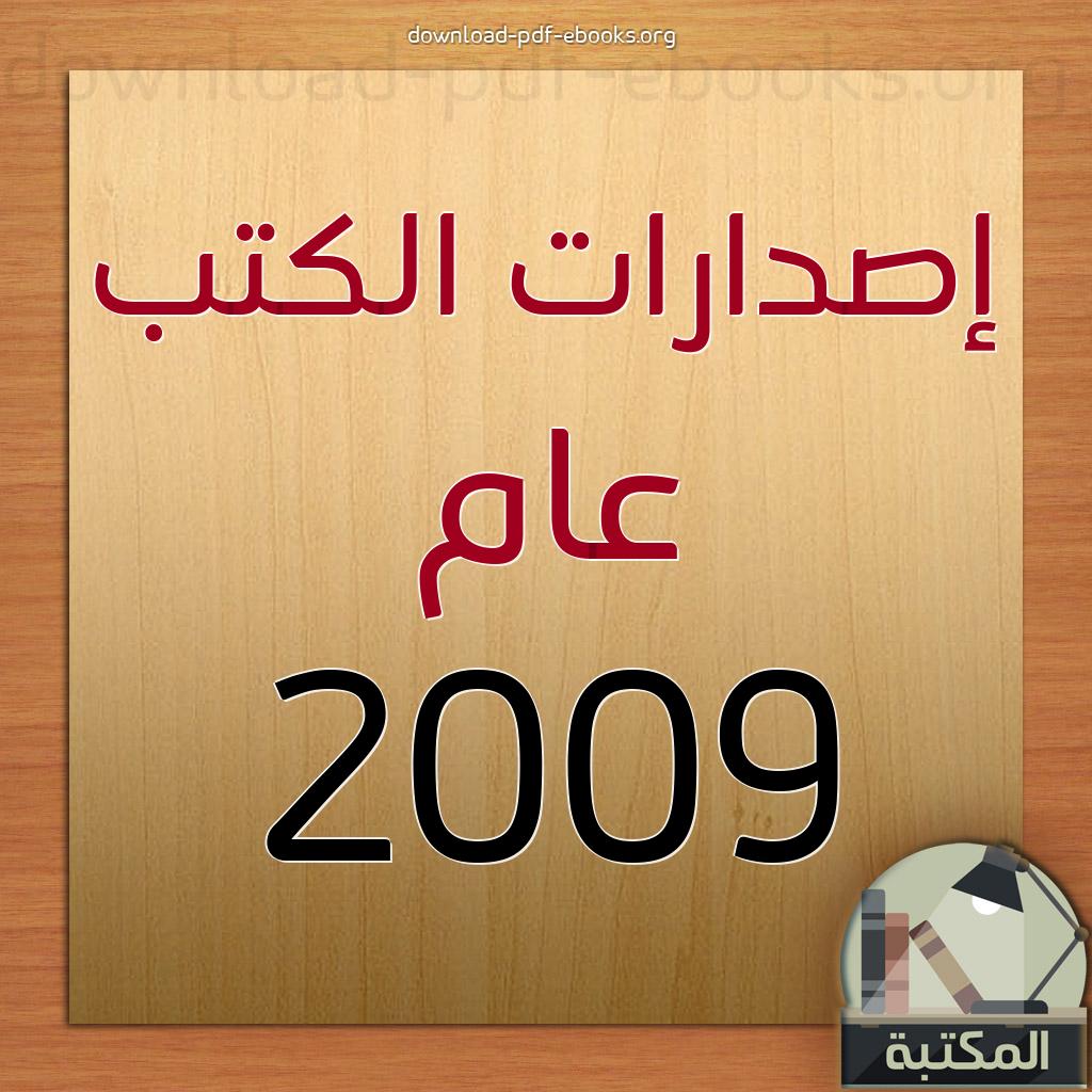 اصدارات كتب 2009م - 1430هـ في  كتب  إسلامية  PDF مجاناً