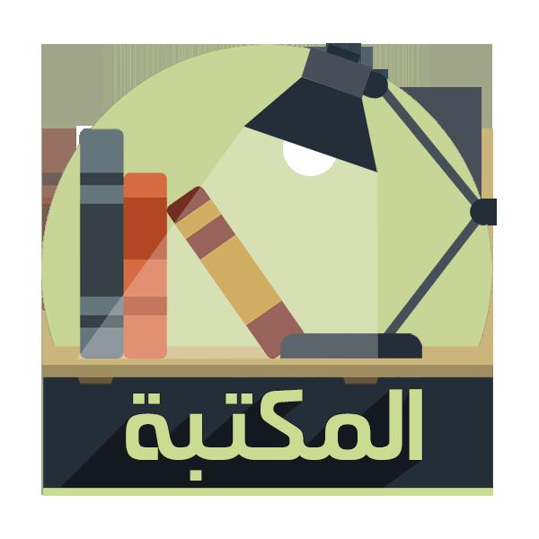 🏛 المكتبة الإلكترونيّة للكتب المجانية - تحميل وقراءة
